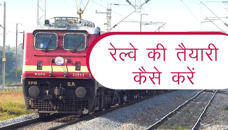 indian railway prepration