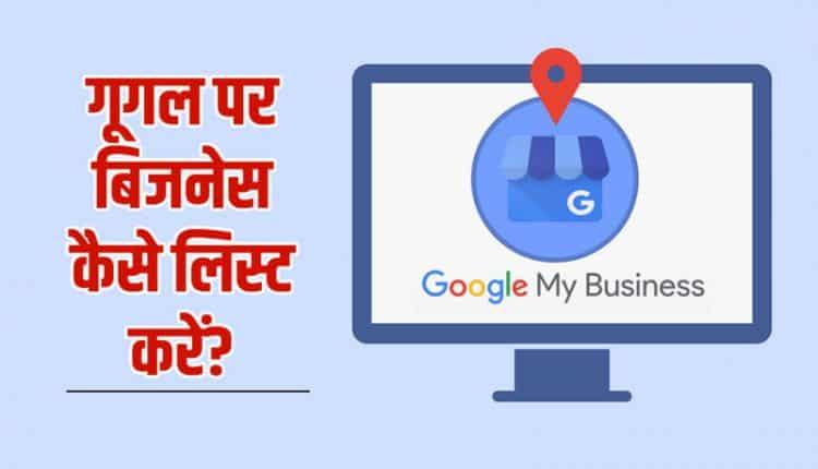 google my business tutorial in hindi