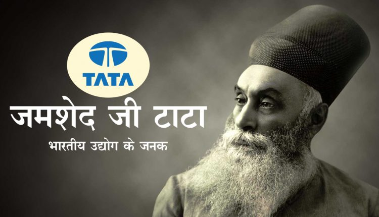 jamshed tata biography in hindi